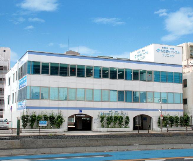 名古屋セントラルクリニック セントラルクリニックグループ